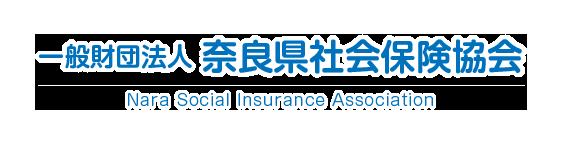 奈良県社会保険協会