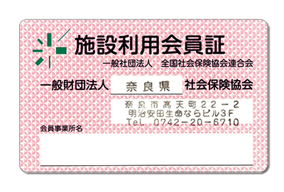 福利厚生支援事業 施設利用会員証